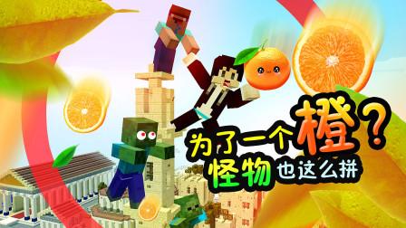 我的世界搞笑:木鱼偷了一个香橙,却把怪物招来,呆呆:后悔了吧