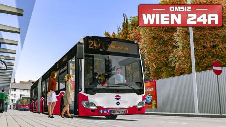 巴士模拟2 - Wien 1 #1:驾驶奔驰西塔罗C2G于维也纳24A线 | OMSI 2 Wien 24A