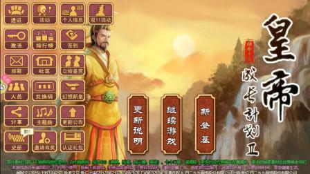《皇帝成长计划2》史上最惨的皇帝!后宫就3位妃子!!!