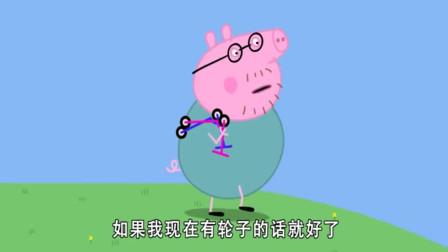 小猪佩奇:猪爸爸骑着佩奇的滑板车,结果来来回回转了好几个山头