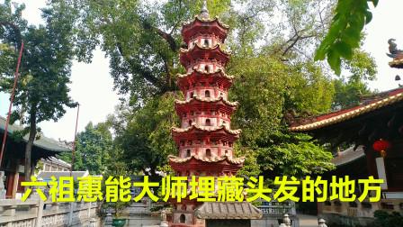 实拍广州光孝寺瘗发塔,中国禅宗杰出大师惠能,埋藏头发的地方