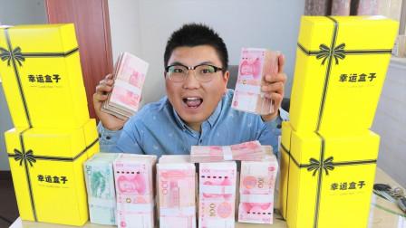 100个幸运盒子开出了35万现金,老婆是想给我换奔驰了?