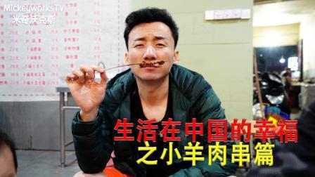 生活在中国的幸福:小羊肉串