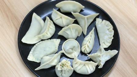 教你水饺的14种花式包法,慢动作手把手教,不破皮不露馅,很简单