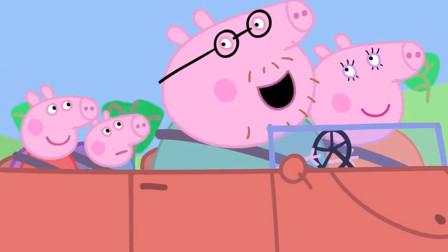 小猪佩奇一家开车旅行儿童卡通简笔画