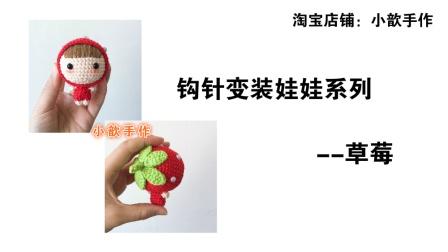 小歆手作-钩针变装娃娃(草莓)教程