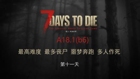 七日杀A18最高难度僵尸全天噩梦级奔跑日常作死第11期