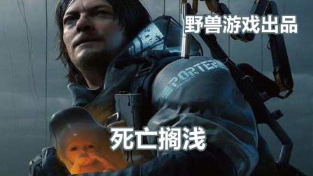 【野兽游戏】P21死亡搁浅 直播首播攻略