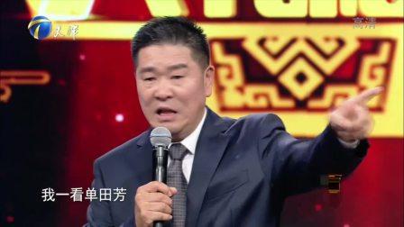 """邹德江实力模仿单田芳,被单老爷子在机场""""逮住"""",笑喷众人"""