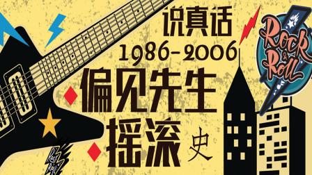 中国摇滚屎 告诉您96年中国摇滚是如何变迁的,如何从美式摇滚时代走向英式摇滚