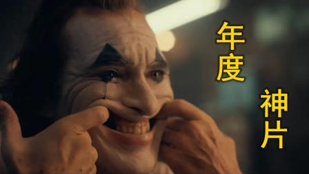 【暴影君】影史最赚钱的漫改电影《小丑》隐藏的细节你看懂了吗?