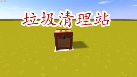 迷你世界 垃圾站制作教程,家里的垃圾放这里面会自动销毁