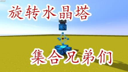 迷你世界 旋转水晶塔制作教程,带着队友一起来推塔吧