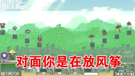 进击要塞:咱们玩的是放风筝大赛