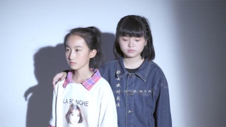 姐妹俩的《那女孩对我说》,是不是互相保护彼此的梦?
