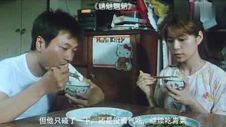 魑魅魍魉:妻子从没买过肉,家里却顿顿有肉吃,丈夫从不肯吃一口