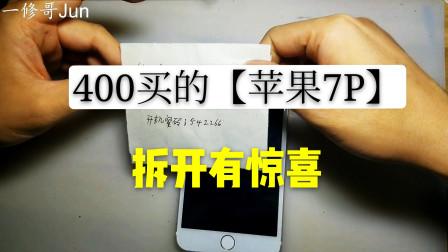 400块钱淘的『iPhone7p』,拆开以后有惊喜,大家以后不要贪便宜!