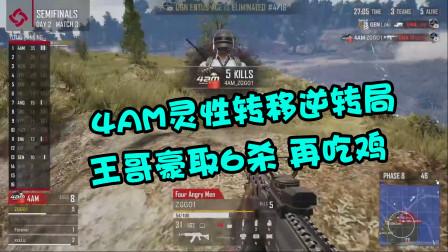 PGC全球总决赛:4AM灵性转移10杀再吃鸡,王哥单人豪取6杀