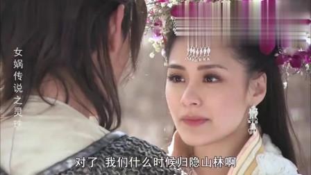 女娲传说之灵珠:丁瑶回到二十年前,探究仙乐的真相