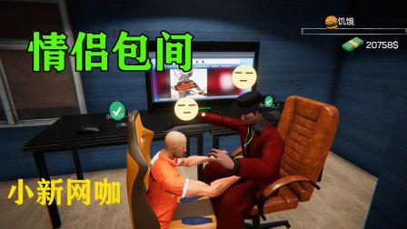 网咖模拟器:本网吧新增情侣包间,没想到来了两个大老爷们!