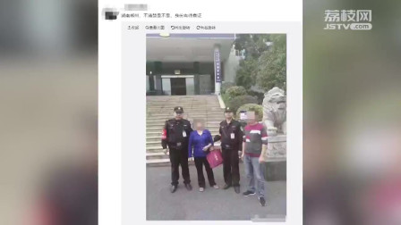 """网传神秘人贩""""梅姨""""在郴州落网?官方:已确认不是"""