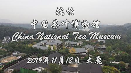 航拍中国茶叶博物馆-大鹿摄制