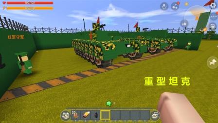 """迷你世界《王牌对决》摧毁敌军阵营,炸掉他们""""坦克""""就是爽"""