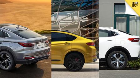 超高性价比!溜背造型+轿跑设计 15万级自主SUV盘点
