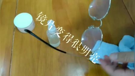 如何使镜片变得更明亮,试试这种方法,省得买镜片清洗液