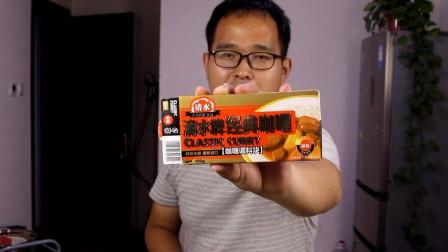 小董第一次做咖喱饭,原来咖喱是这个味道,真的不好吃呀