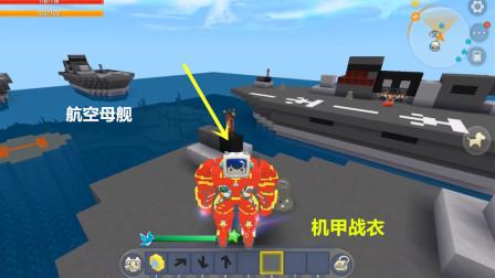 迷你世界《空战航空母舰》有机器人战衣、战斗飞机、歼11哪个厉害