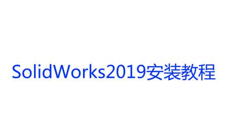 「请切换至超清模式观看」solidworks2019安装视频教程(win7/win10安装方法相同)