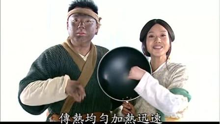 武林外传,同福广告时间,用唐门不粘锅,他好,我也好,爆笑