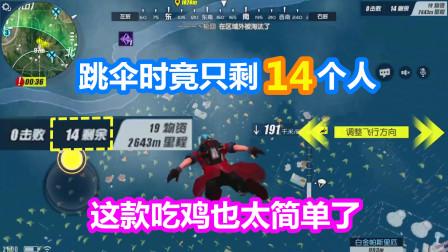 终结战场:跳伞时竟只剩14个人?这款吃鸡游戏太简单了!