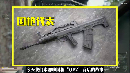 吃鸡小讲堂:QBZ背后的故事,原型是中国国枪?怪不得这么强
