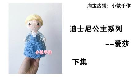 小歆手作-第73集 钩针迪士尼公主娃娃系列(爱莎)教程下集
