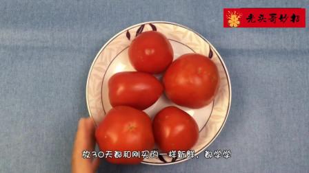 番茄买回来几天就坏了,光头哥教你用塑料袋解决,能保鲜一个月