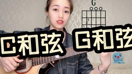 小章鱼零基础吉他教学第8课 终于开始学和弦了C和弦G和弦