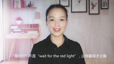 """学英语:""""等红灯""""不是wait for the red light,这样翻译才正确"""