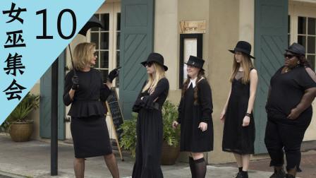 【八戒】速讲《美国恐怖故事》第10期,第三季《女巫集会》带你走进悬疑恐怖的巫术世界