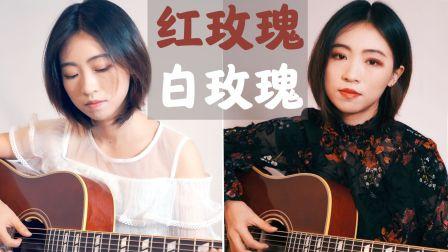 所以你选《红玫瑰》还是《白玫瑰》? (cover陈奕迅)粤语女声弹唱