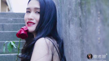 【翻唱】妖娆却端庄的《红玫瑰》,像极了爱情