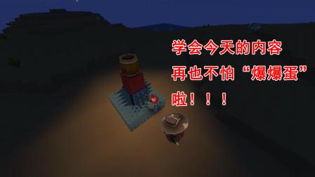 迷你世界小课堂09:专门收拾爆爆蛋的方法,以后再也不怕被它炸了
