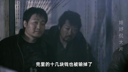 这部韩国电影却描绘出中国朝鲜族的痛点