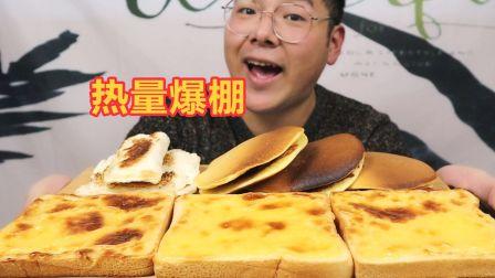 岩烧乳酪 铜锣烧 花生酱口袋面包,这一顿真的是热量爆棚!