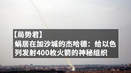 【局势君】蜗居在加沙城的杰哈德:给以色列发射400枚火箭的神秘组织