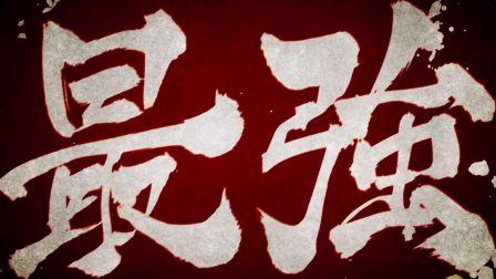 【拳愿阿修罗第二季全部战斗合集】:一口气看完最强打斗新番,戴上耳机感受这场长达1634秒的盛宴!