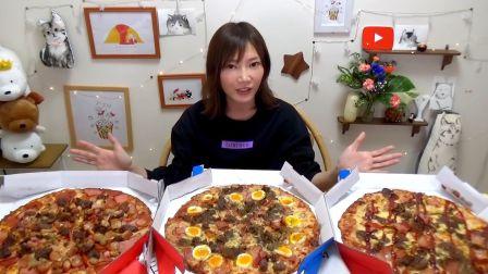 【木下大胃王】【达美乐披萨】大份披萨三张!安格斯牛肉披萨×3+奶昔×3【191111】