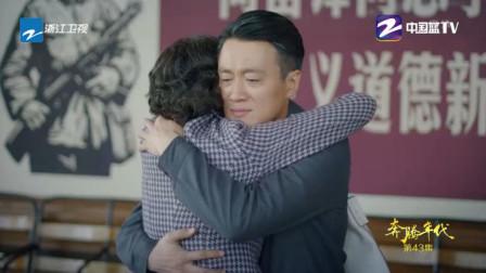 奔腾年代:汉卿一抱送别大姐,灿烂瞬间热泪盈眶!