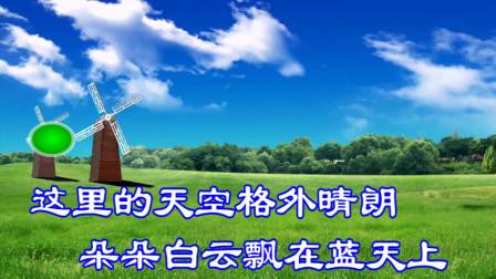 好听的赞美诗歌【美丽的草原神的牧场】基督教歌曲-人生如戏